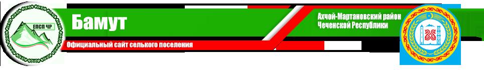 Бамут | Администрация Ачхой-Мартановского района ЧР