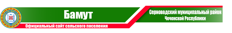 Бамут | Серноводский район ЧР